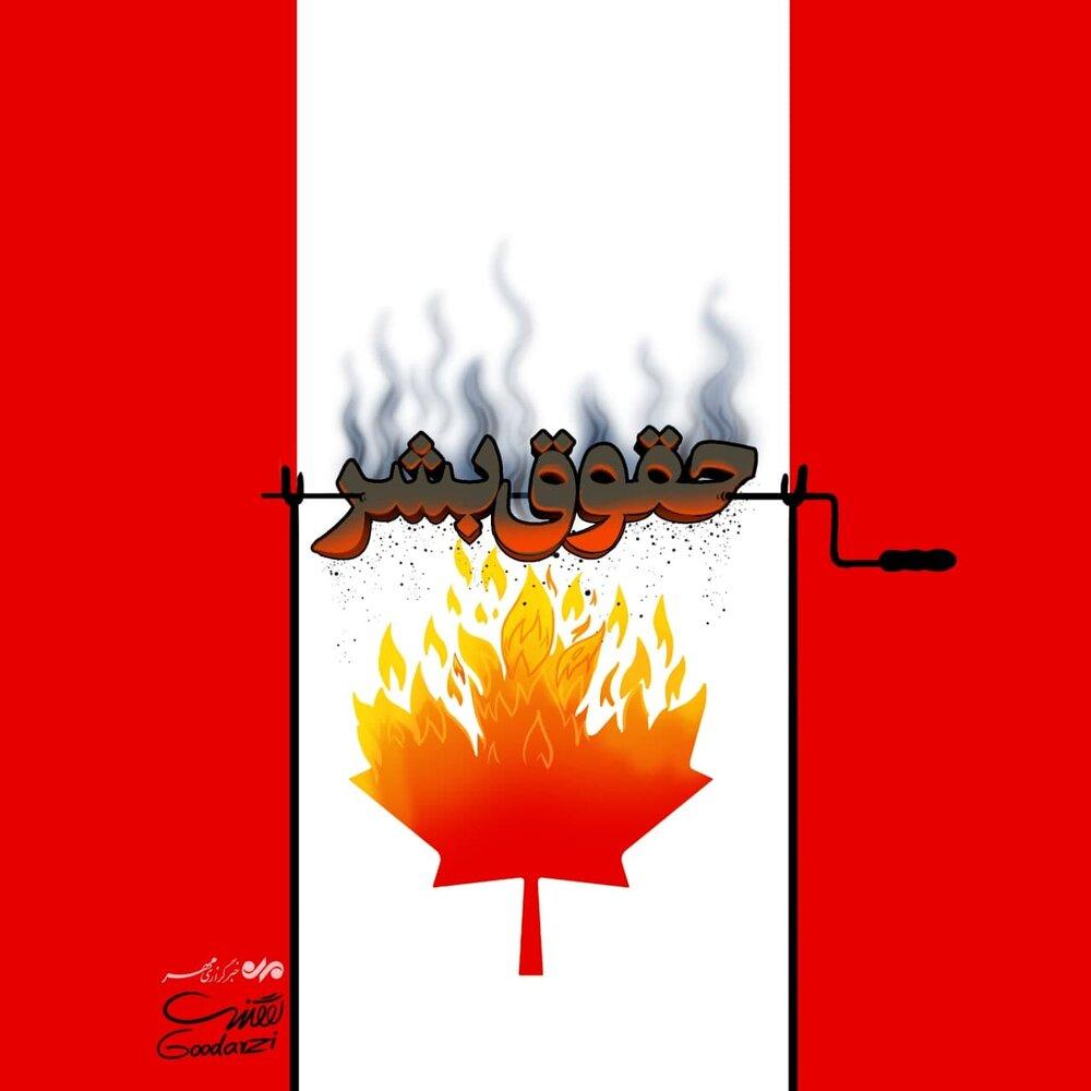 کاریکاتور وضعیت حقوق بشر در کانادا