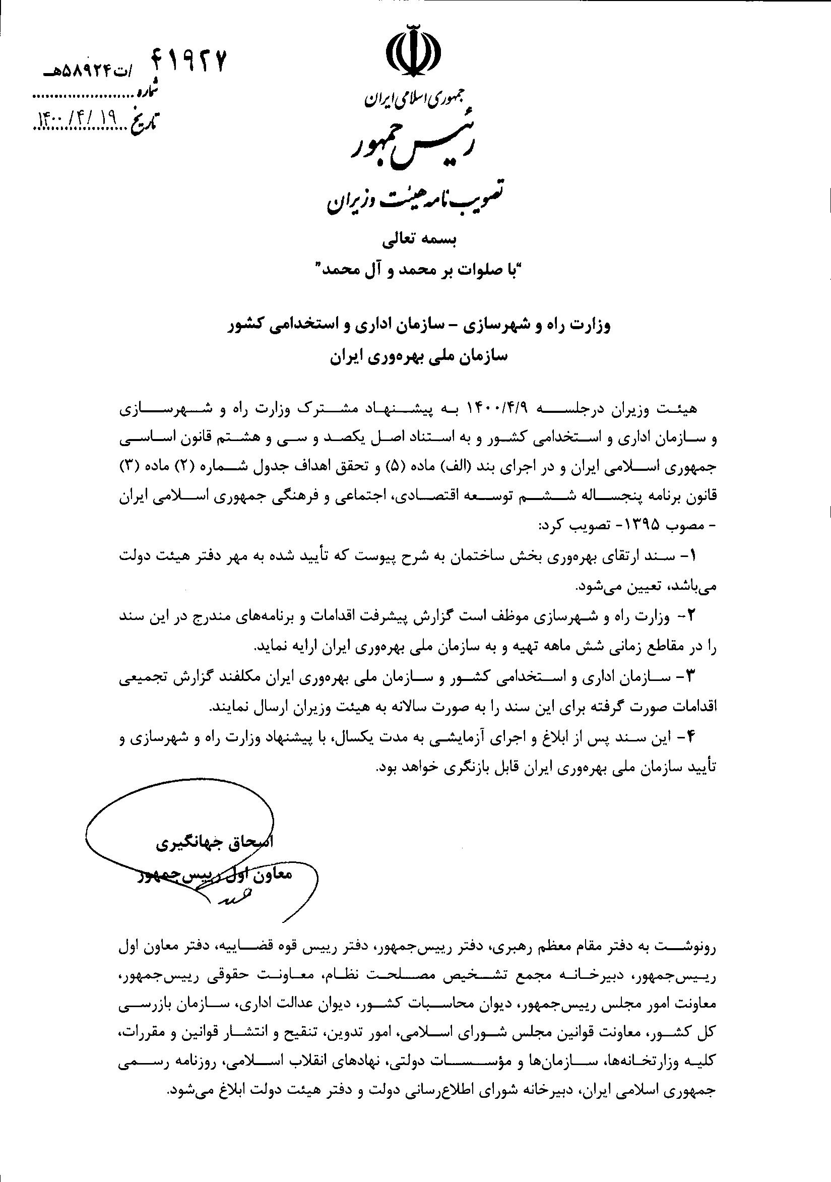 سند ملی بهره وری ساختمان  به وزارت راه و شهرسازی ابلاغ شد