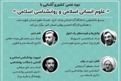 دوره مجازی علوم انسانی و روانشناسی اسلامی برگزار میشود