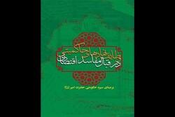 کتابی ویژه درباره مبارزه با مفاسد اقتصادی منتشر شد