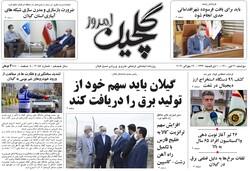 صفحه اول روزنامه های گیلان ۲۱ تیر ۱۴۰۰