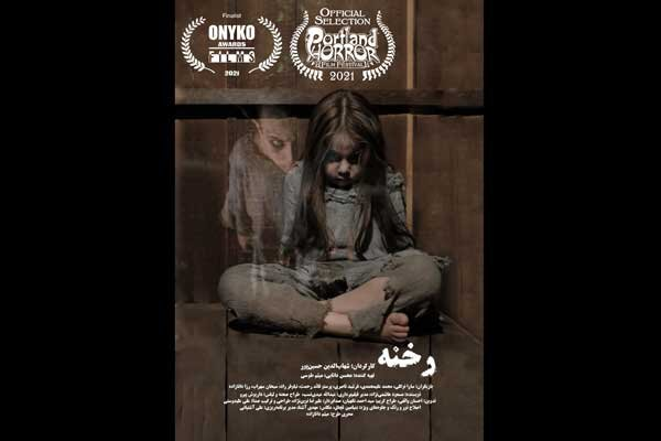 'Penetration' to vie at Portland Horror Film Festival in US