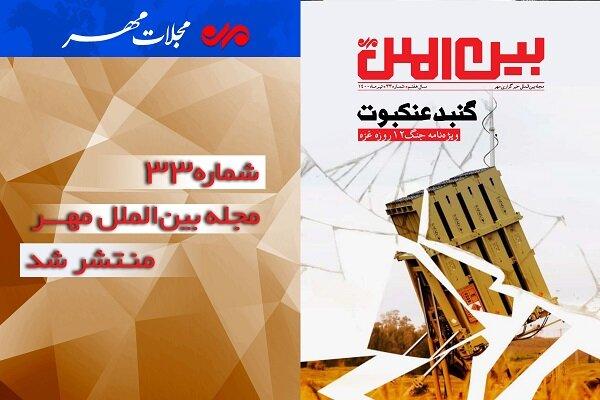 شماره سی و سوم مجله بین الملل مهر منتشر شد