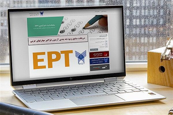 نتایج آزمون EPT شهریور ماه دانشگاه آزاد اعلام شد
