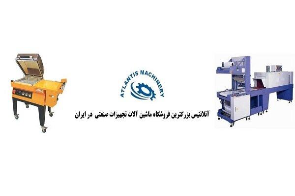 فروشگاه تجهیزات صنعتی و نیمه صنعتی آتلانتیس در ایران