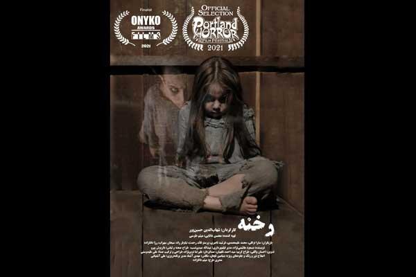 «رخته» در جشنواره فیلم ترسناک پورتلند/ تیزر پشت صحنه منتشر شد