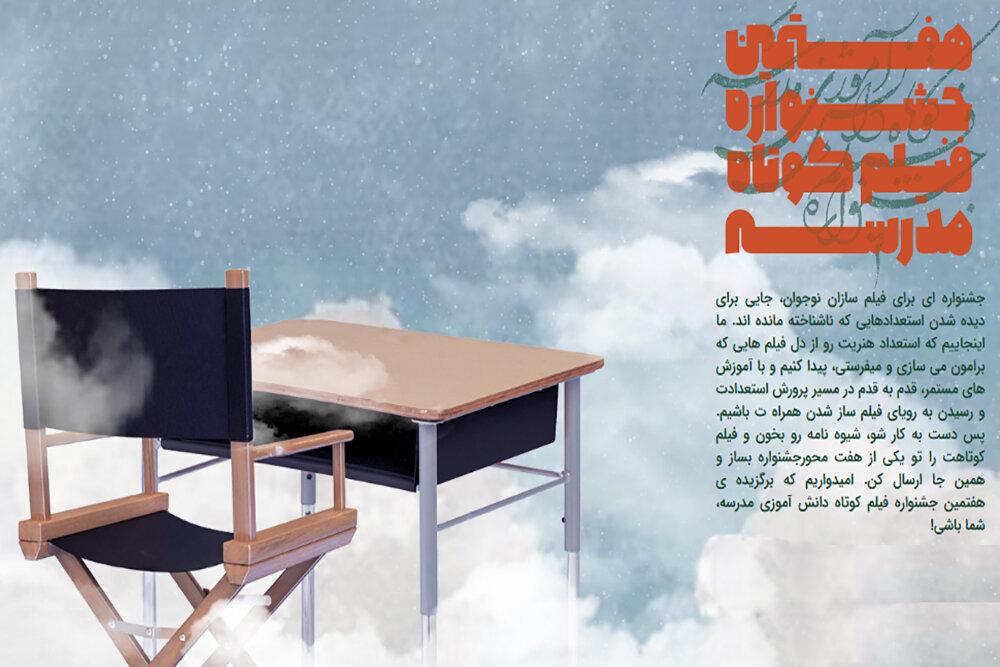 تمدید مهلت ارسال آثار جشنواره فیلم کوتاه دانشآموزی «مدرسه»