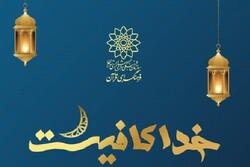 «خدا کافیست» در فرهنگسرای قرآن تولید شد