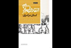 هماستانیهای امام خمینی (ره) چگونه به قیام پیوستند؟