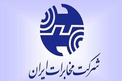 اختلال در ارتباط تلفن ثابت مشترکان شرق استان تهران