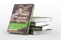 «مدیریت مدرسه مبتنی بر رهبری معنوی» در کتابفروشیها
