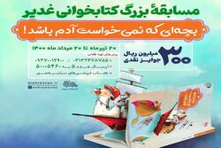مسابقه کتابخوانی غدیر برگزار میشود