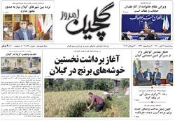 صفحه اول روزنامه های گیلان ۲۲ تیر ۱۴۰۰