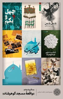 کتابهای خواندنی دربارۀ واقعه مسجد گوهرشاد