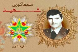 نشان فداکاری ارتش به شهید «مسعود آشوری» تعلق گرفت
