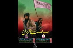بررسی «سیاست طالبان» در سلسله نشستهای کانون اندیشه جوان