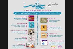 آغاز جشنواره کتاب «ریحانه دو» بهمناسبت هفته عفاف و حجاب