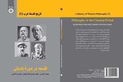 فلسفه در دوره باستان؛ از فیلسوفان پیشاسقراطی تا فلوطین