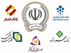 بررسی مشکلات ادغام بانکهای نظامی در کمیسیون اصل ۹۰ مجلس