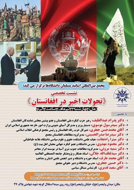نشست تخصصی تحولات اخیر افغانستان در تهران برگزار می شود