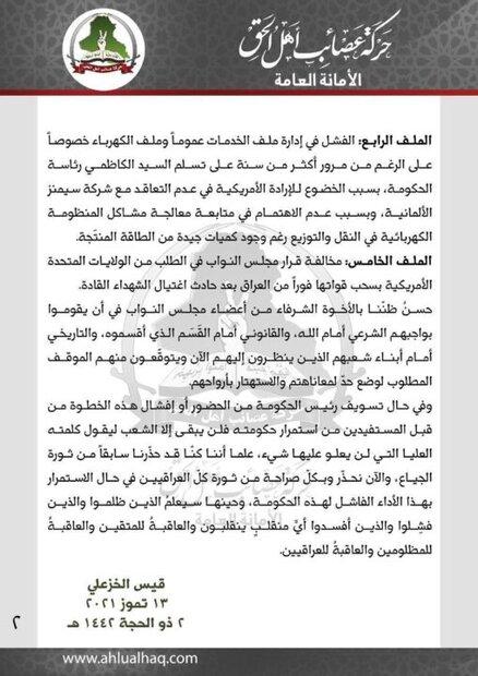 قيس الخزعلي: نواب عراقيون يطالبون باستجواب الكاظمي