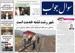 صفحه اول روزنامه های گیلان ۲۳ تیر ۱۴۰۰