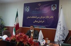 هیچ شکایتی طی انتخابات ریاست جمهوری در خراسان شمالی به ثبت نرسید
