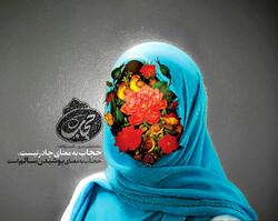 برگزاری ۲۵۰ عنوان برنامه همزمان با هفته عفاف و حجاب در همدان