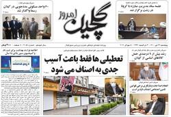 صفحه اول روزنامه های گیلان ۲۴ تیر ۱۴۰۰