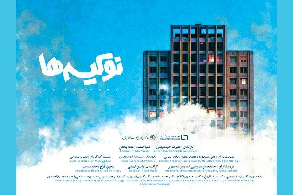 «بچه پولدارهای تهران» از کجا آمدند؟/ زندگی «نوکیسهها»