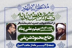 دعای ندبه این هفته در مشهد اردهال قرائت میشود