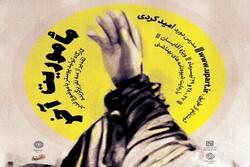 کارگاه پوستر «ماموریت آخر» برگزار میشود