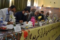 ابتکارآستان امامزاده روحالله الحسنی دربرگزاری مسابقات قرآن تهران