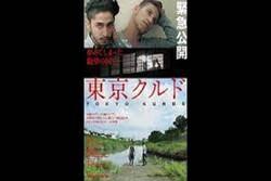 "فیلمی بەڵگەیی ""کوردەکانی تۆکیۆ"" ژیانی تاڵی پەنابەران دەگێڕێتەوە"