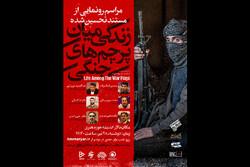 «زندگی میان پرچمهای جنگی» رونمایی میشود/ مستندی درباره طالبان