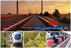 قطاری که فارس را به ایستگاه توسعه نرساند/  چهارراه ریلی رویایی که محقق نشد