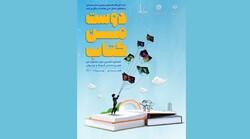 رونمایی از داستانهای برگزیده جشنواره دوست من کتاب در روز کودک