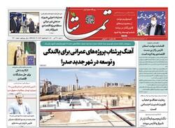 صفحه اول روزنامه های فارس ۲۶ تیر ۱۴۰۰