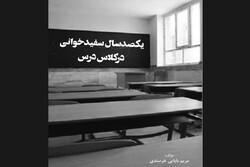 چاپ کتابی برای بررسی نظامهای آموزشی ایران از قاجاریه تا امروز