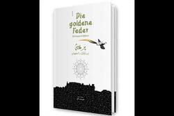نویسنده سوییسی کتاب کودک «پر طلایی یک قرقاول در اصفهان» را نوشت