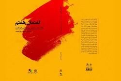 مجموعه مقالات هفتمین سمینار پژوهشی تئاتر «مقاومت» منتشر شد