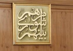 لزوم تعیین تکلیف وضعیت شورای شهر تویسرکان