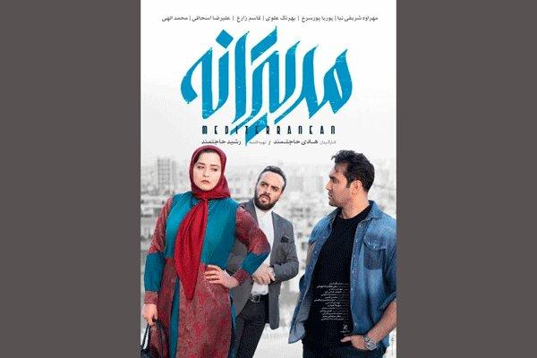 «مدیترانه» ۳۰ تیر به سینماها می آید/ انتشار پوستر