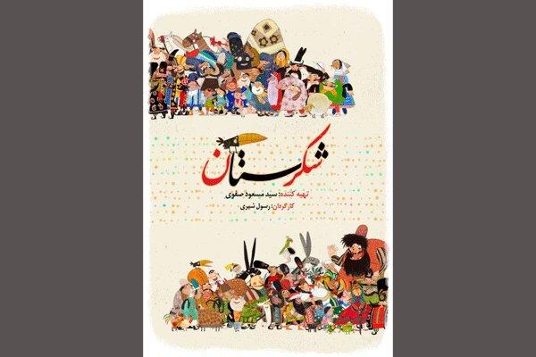 سری جدید «شکرستان» روی آنتن می رود/ عیدانه شبکه نسیم