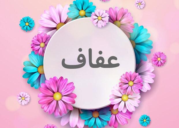 برگزاری بیش از ۲۰ برنامه شاخص فرهنگی در هفته عفاف و حجاب