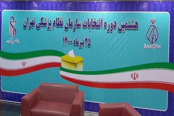 منتخبان نظام پزشکی در تهران مشخص شدند