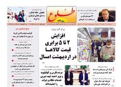صفحه اول روزنامه های فارس ۲۷ تیر ۱۴۰۰
