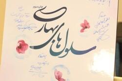 کتاب خاطرات پدر دانش سلولهای بنیادی ایران رونمایی شد