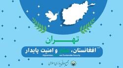 """تہران میں """" افغانستان میں پائدار امن و صلح کے عنواں سے"""" اجلاس منعقد"""