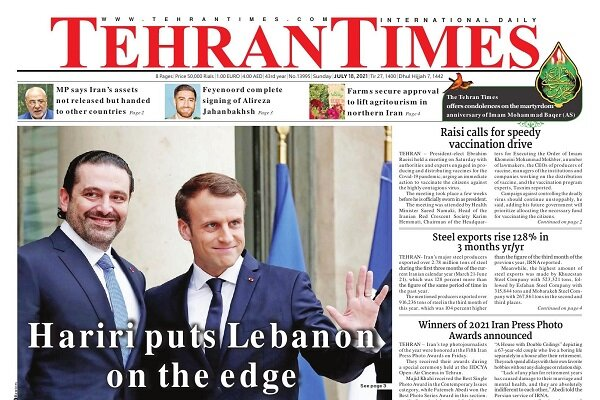 Front pages of Iran's English dailies on July 18